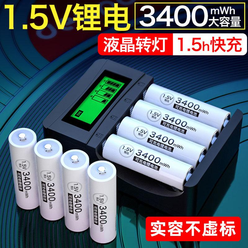 德力普5号充电锂电池可充电电池3400五号AAA大容量7号1.5V充电器
