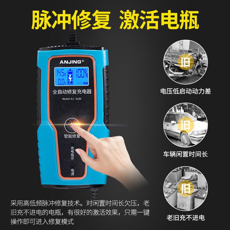 汽车摩托车电瓶充电器12v通用型万能全自动智能修复蓄电池充电机