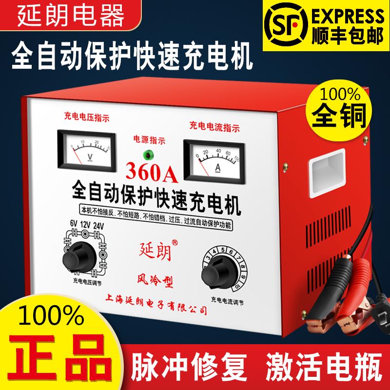 汽车电瓶充电器纯铜12V24V智能修复大功率全自动蓄电池充电机通用