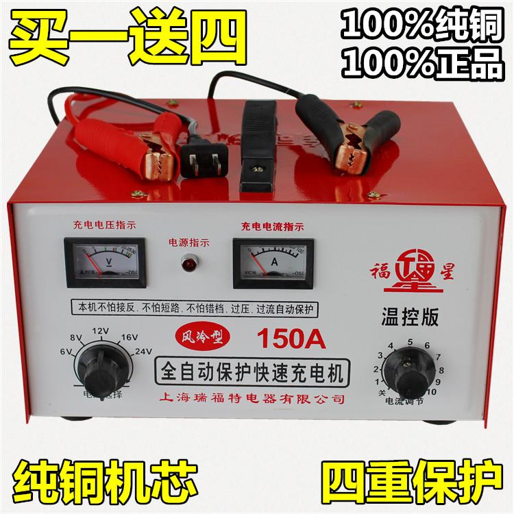 纯铜汽车电瓶充电器12V24V智能通用修复大功率全自动蓄电池充电机