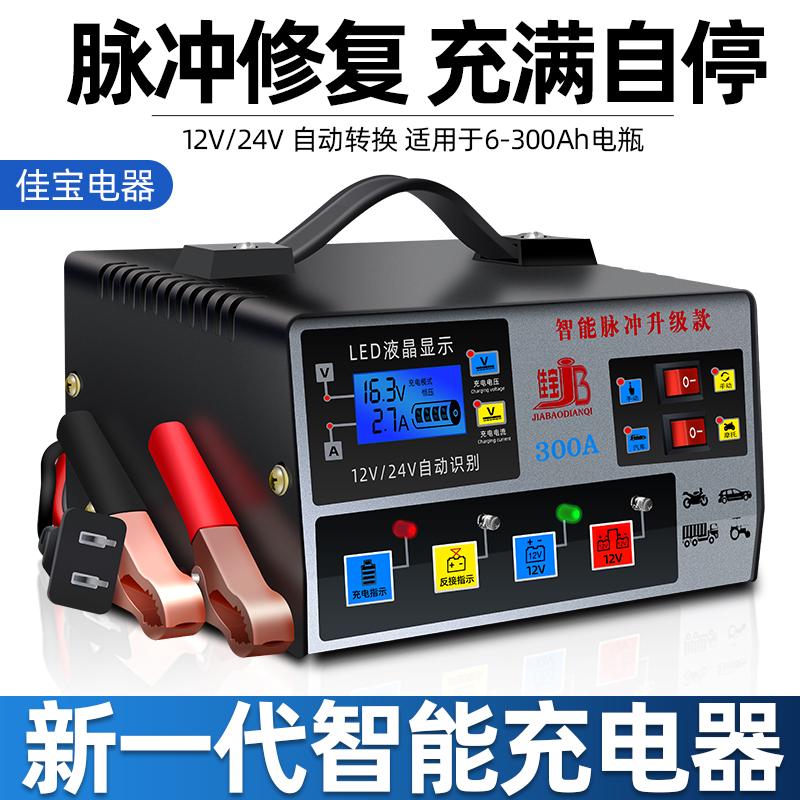 汽车电瓶充电器12V24V通用型智能纯铜脉冲修复全自动蓄电池充电机