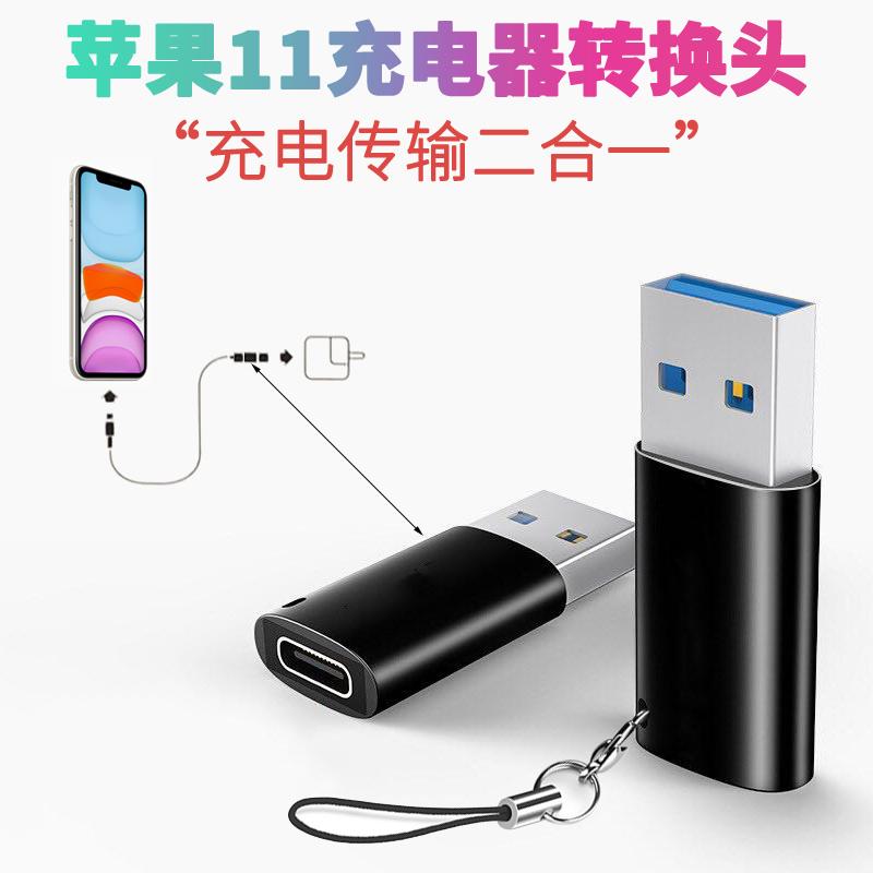 iphone11pro充电宝转换头适用苹果11充电器数据线max手机pd线车载usb