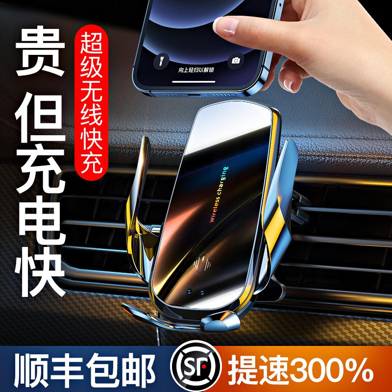 车载无线充电器手机支架汽车用品车内导航全自动感应苹果华为快充