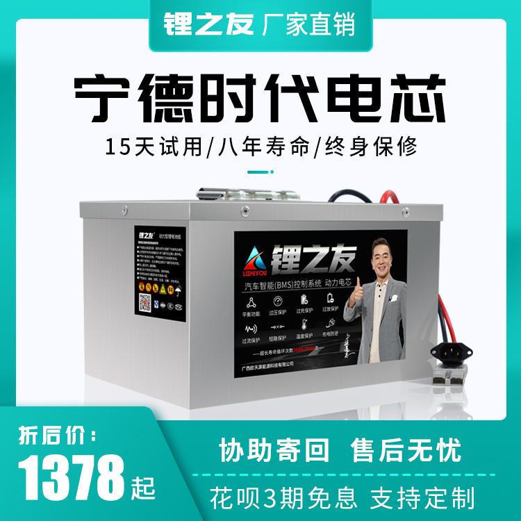 电动车锂电池72v大容量60v外卖专用48v三元锂电瓶三轮车汽车20ah