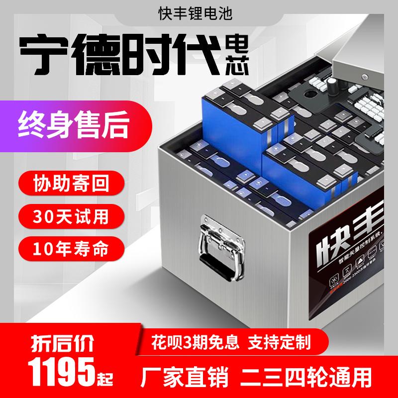 电动汽车锂电池60v外卖专用三轮车72v100ah大容量三元锂48v电瓶