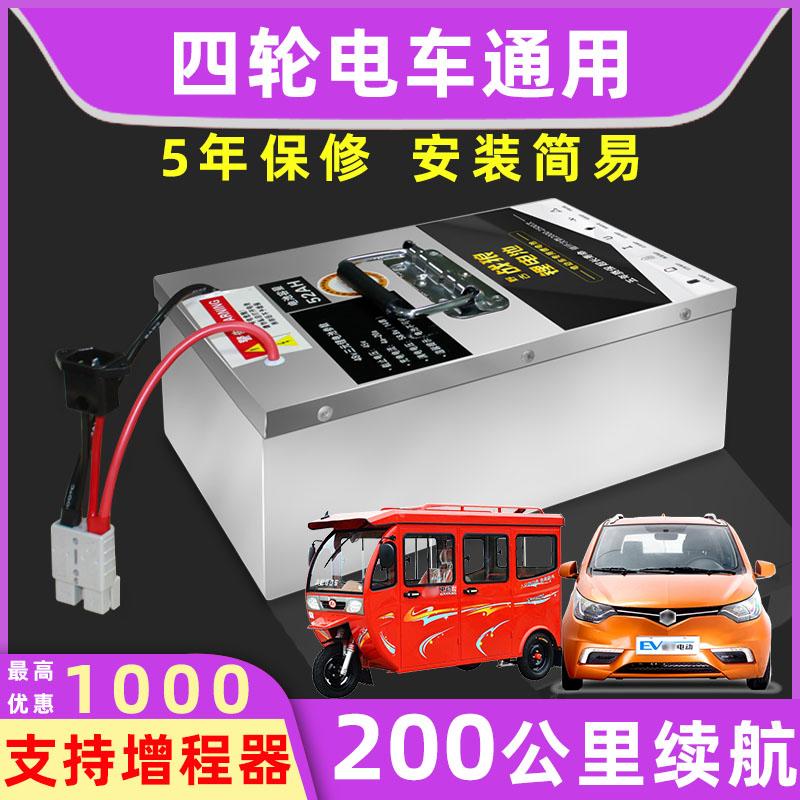 电动汽车电池72v100ah大容量三元锂电瓶三轮60v32ah48伏外卖专用