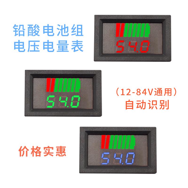 铅酸蓄电池组测电瓶车电动车汽车电压表12V24V48v通用电量显示器