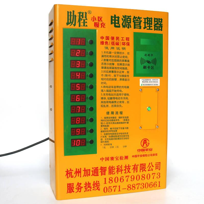 助程 电瓶车 充电桩 电动自行车智能冲电站机电源管理器