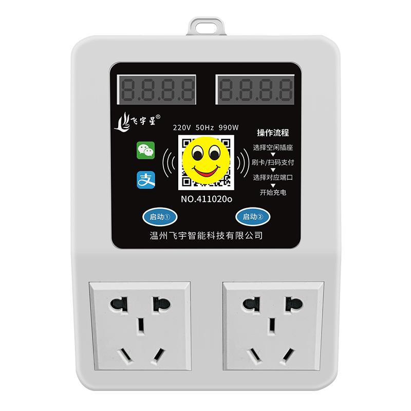 飞宇星智能小区电动车充电桩出租房扫码刷卡插座