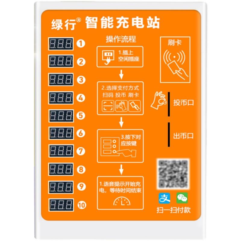 绿行10路电瓶车充电桩扫码智能充电器