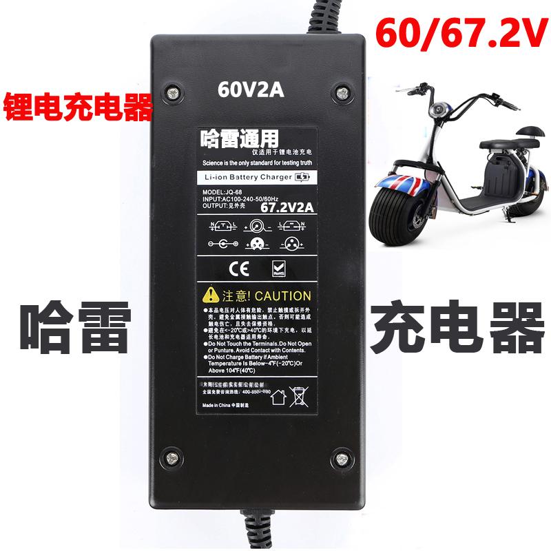 哈雷锂电电动车充电器电瓶池60V伏12AH67.2V2A71.4V3A安原装专用