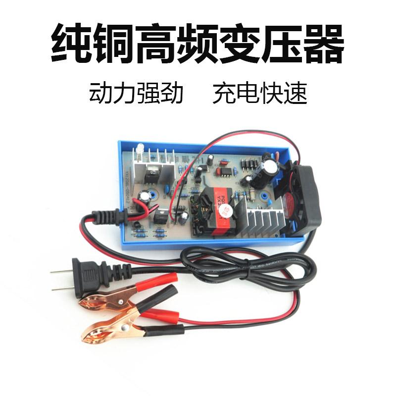 12V6A蓄电池充电器 车载电池充电器