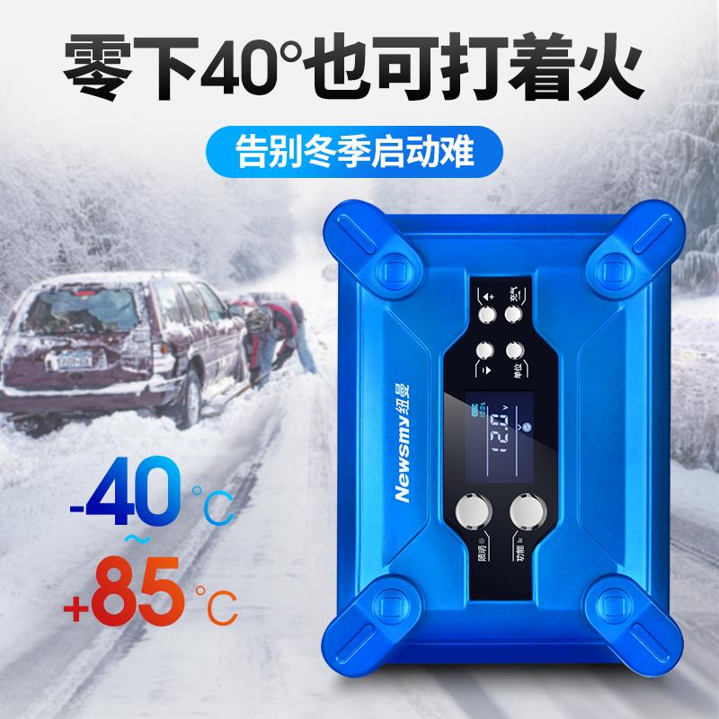 纽曼V9汽车电瓶应急启动电源车载充气泵多功能备用一体机
