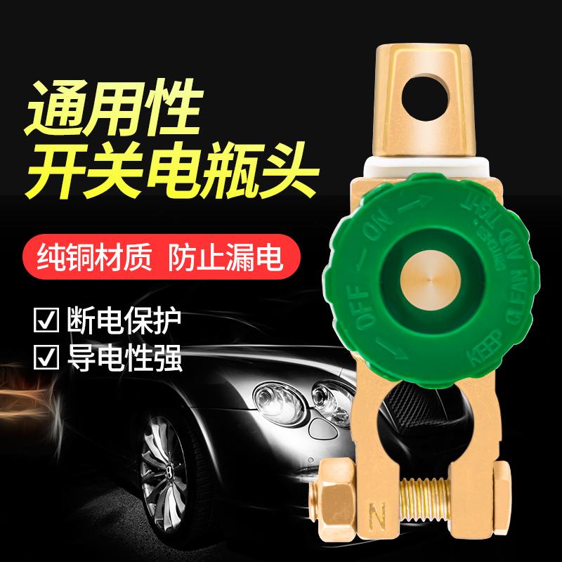 汽车电瓶断电开关纯铜12V 车用蓄电池接线桩头夹卡子
