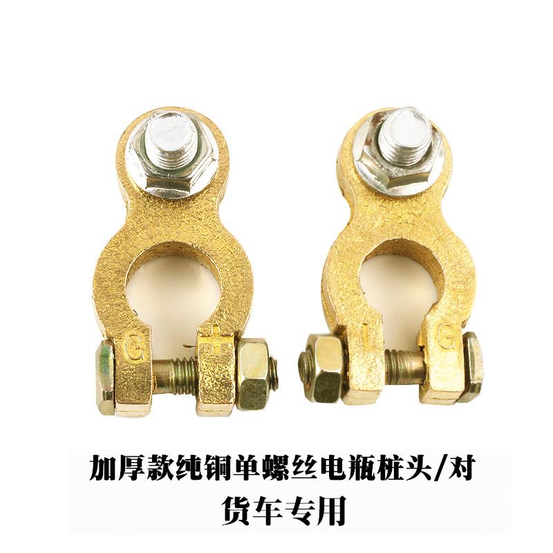 电瓶桩头卡子 纯铜加厚汽车蓄电池电瓶接线端子