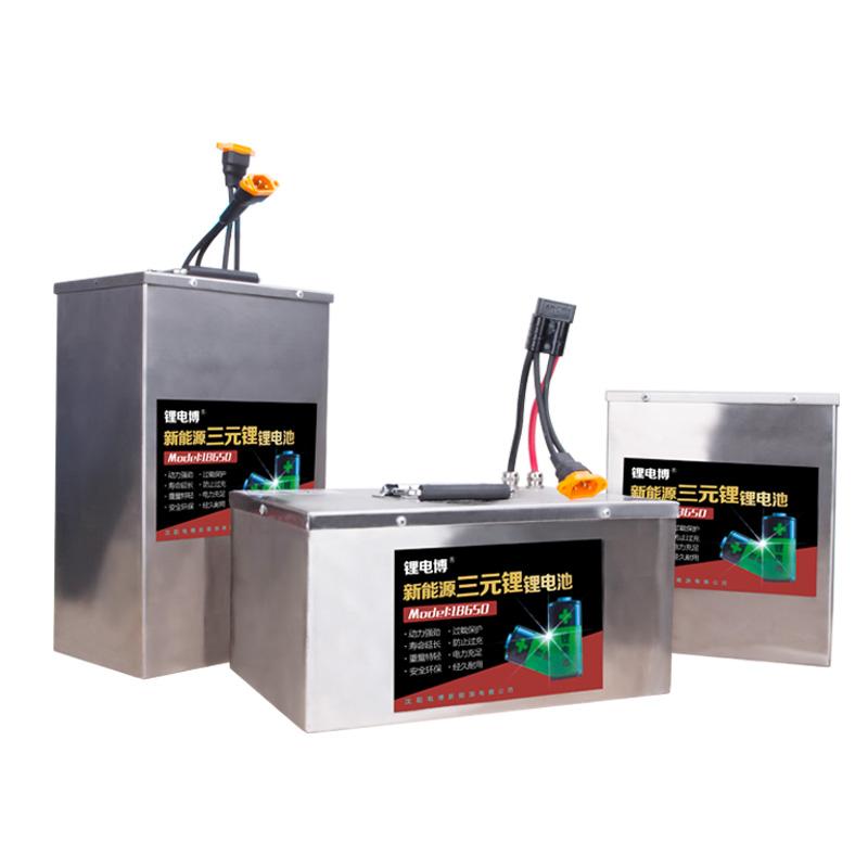 三元锂电池48v60v72V电动车锂电池20A32A50A