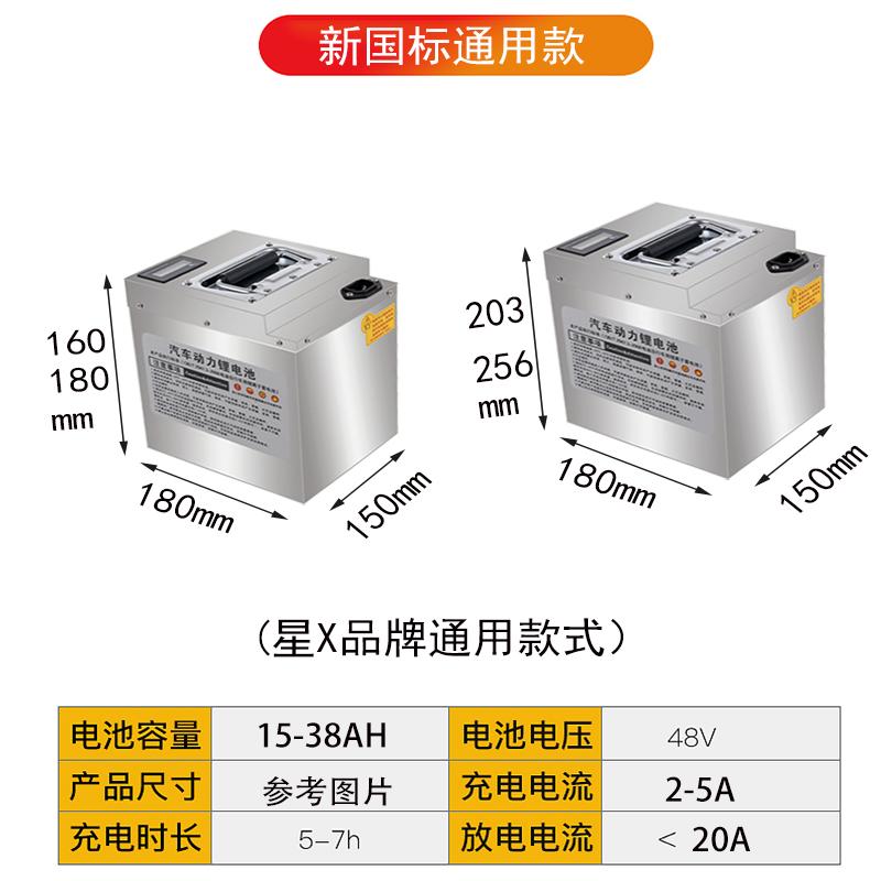 电动车锂电池48V60V24a20ah星恒新日XC爱玛