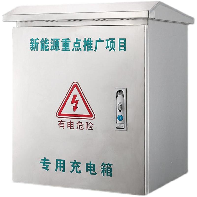 比亚迪新能源电动汽车充电桩保护箱