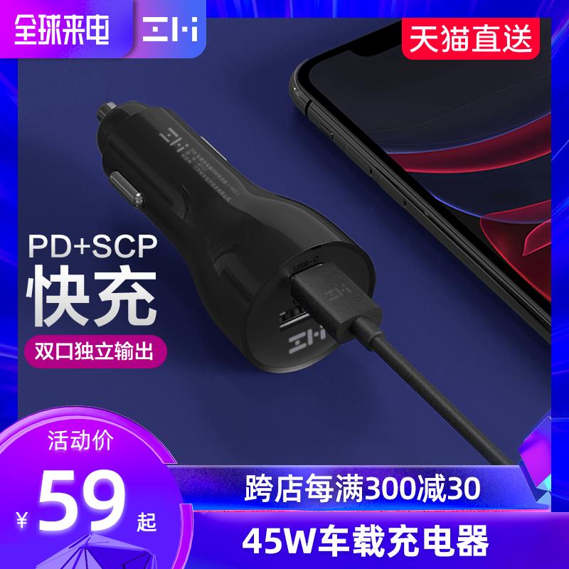 ZMI紫米苹果PD车充18W快充车载充电器双口一拖二USB车用点烟器适用于华为iPhone11/11 Pro Max/SE2 小米